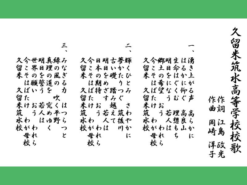 「久留米筑水高等学校